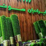فروش چمن مصنوعی در کرمان